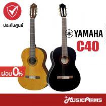Cover กีต้าร์ Yamaha C40