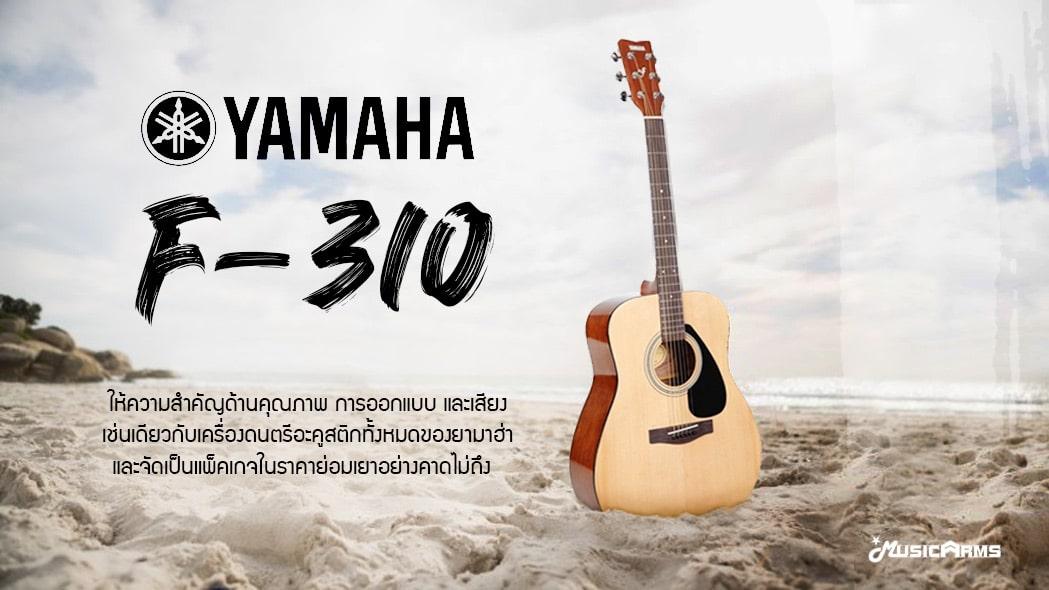 yamaha-F-310