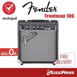 Cover แอมป์กีต้าร์ fender Frontman 10G