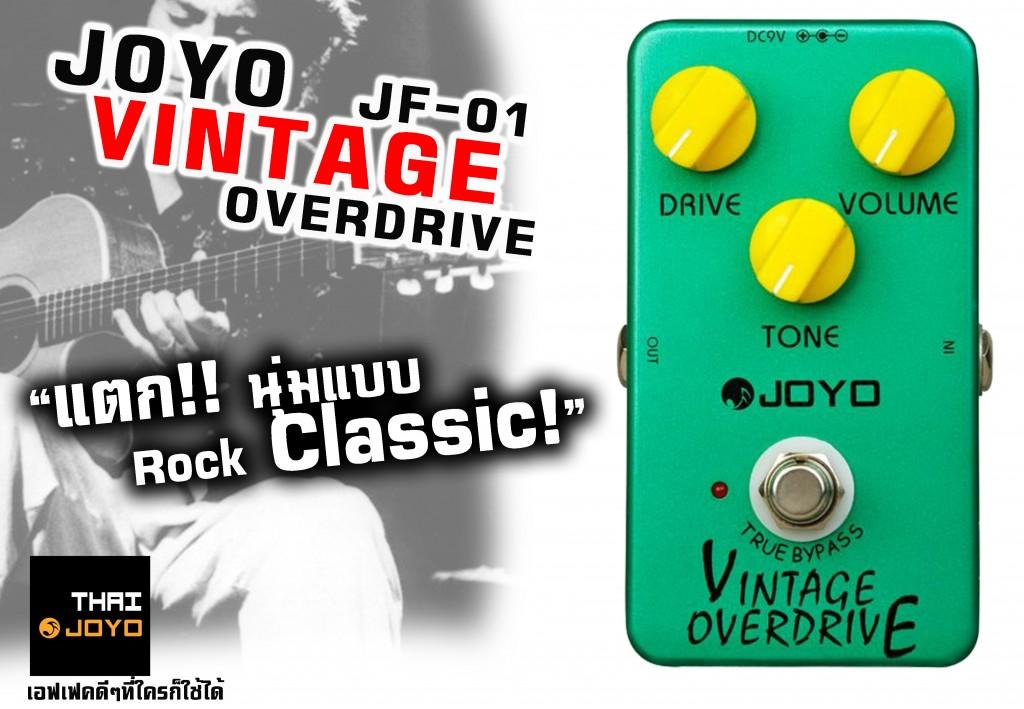Joyo JF-01 Vintage Overdrive ขายราคาพิเศษ