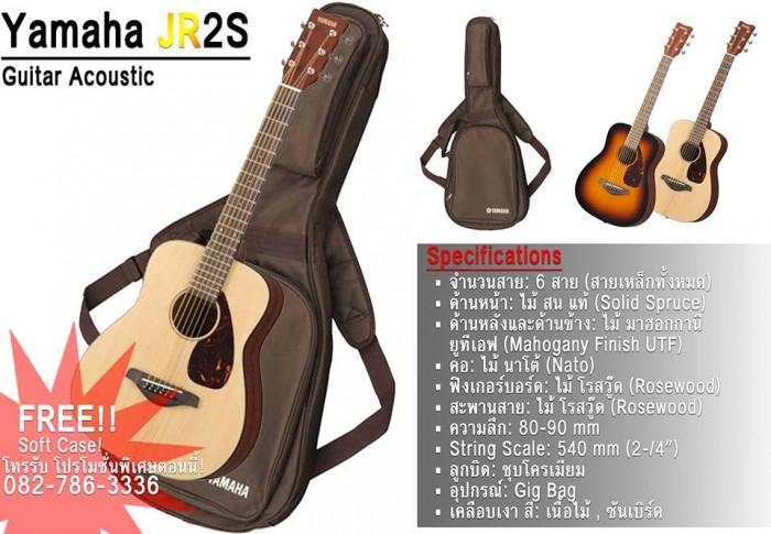 ใบโฆษณา กีต้าร์ YAMAHA JR-2 พร้อมกระเป๋าซอฟท์เคส ขายราคาพิเศษ