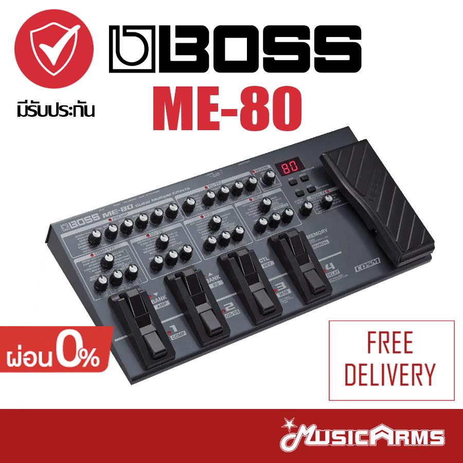 Cover Boss เอฟเฟคกีตาร์ รุ่น ME-80