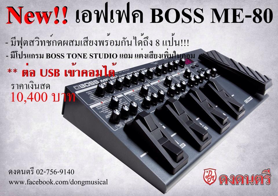 ิboss me-80 เอฟเฟค บอส