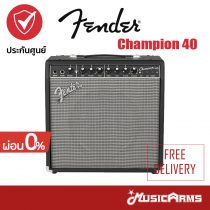 Cover แอมป์ fender Champion 40