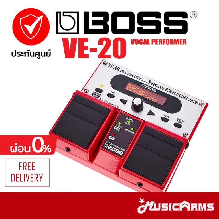 เอฟเฟค BOSS VE-20 ขายราคาพิเศษ