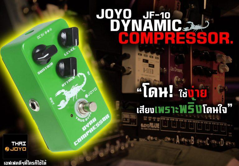 Joyo JF-10 Dynamic Compressor ขายราคาพิเศษ