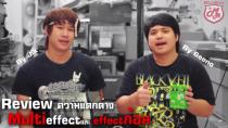 ความแตกต่างระหว่าง effect multi และ effect ก้อน