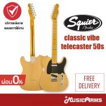 Cover กีต้าร์ไฟฟ้า squier classic vibe telecaster 50s