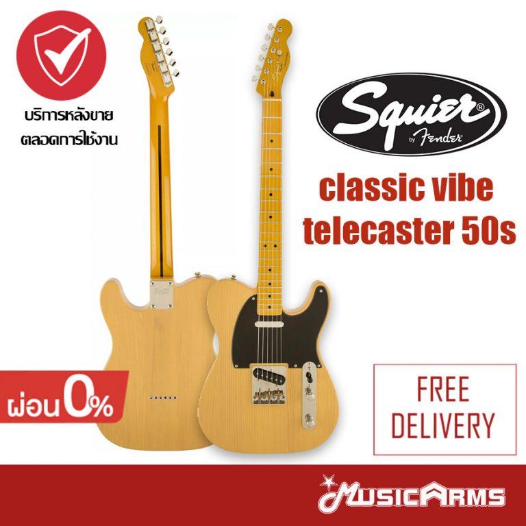 Cover กีต้าร์ไฟฟ้า squier classic vibe telecaster 50s ขายราคาพิเศษ