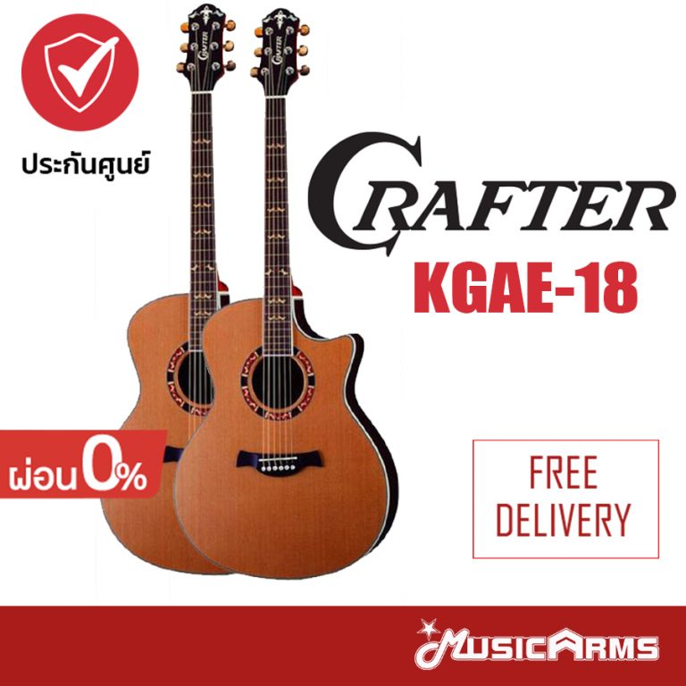 Cover กีต้าร์โปร่ง Crafter GAE-18 ขายราคาพิเศษ