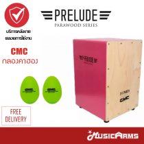 Cover CMC กลองคาฮอง รุ่น Prelude เขียว ไข่
