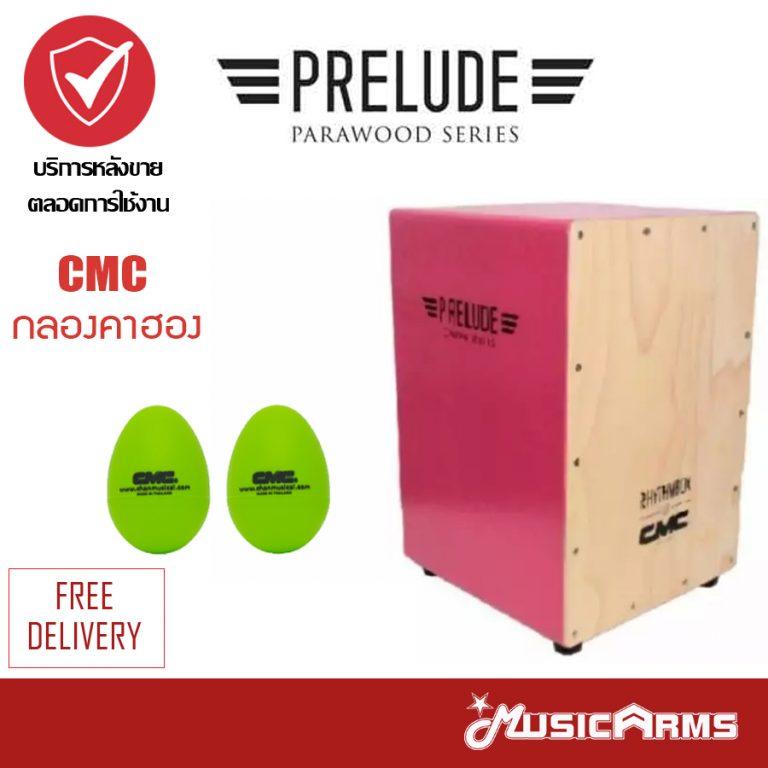 Cover CMC กลองคาฮอง รุ่น Prelude ชมพู ไข่ ขายราคาพิเศษ