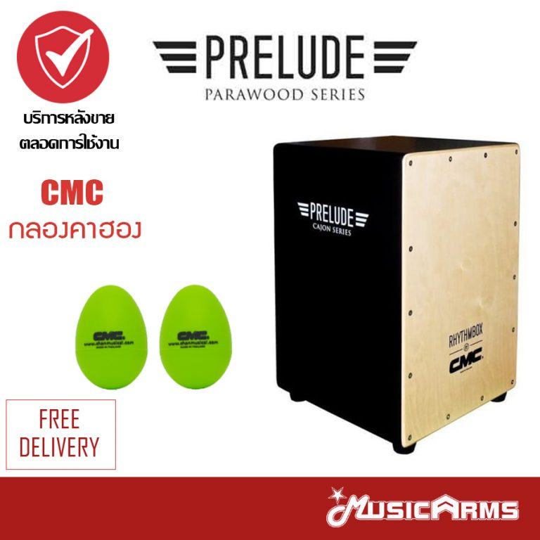 Cover CMC กลองคาฮอง รุ่น Prelude ดำ ไข่ ขายราคาพิเศษ