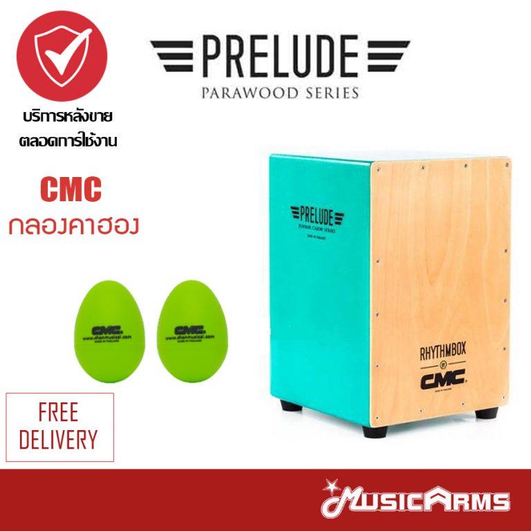 Cover CMC กลองคาฮอง รุ่น Prelude ฟ้า ไข่ ขายราคาพิเศษ