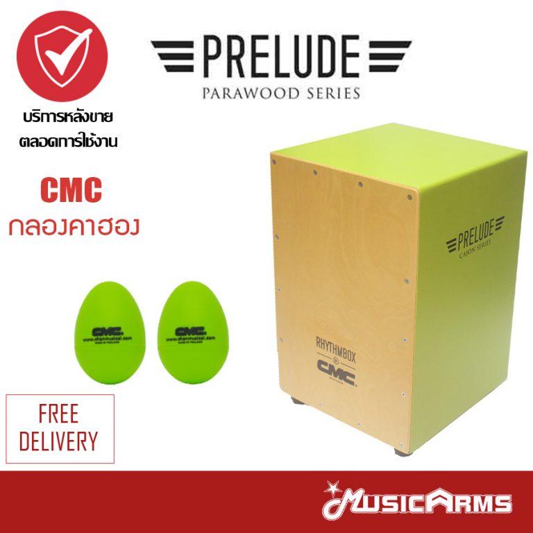Cover CMC กลองคาฮอง รุ่น Prelude เขียว ไข่ ขายราคาพิเศษ