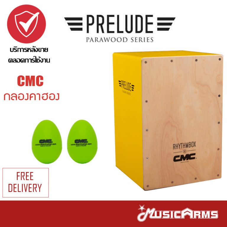 Cover CMC กลองคาฮอง รุ่น Prelude เหลือง ไข่ ขายราคาพิเศษ