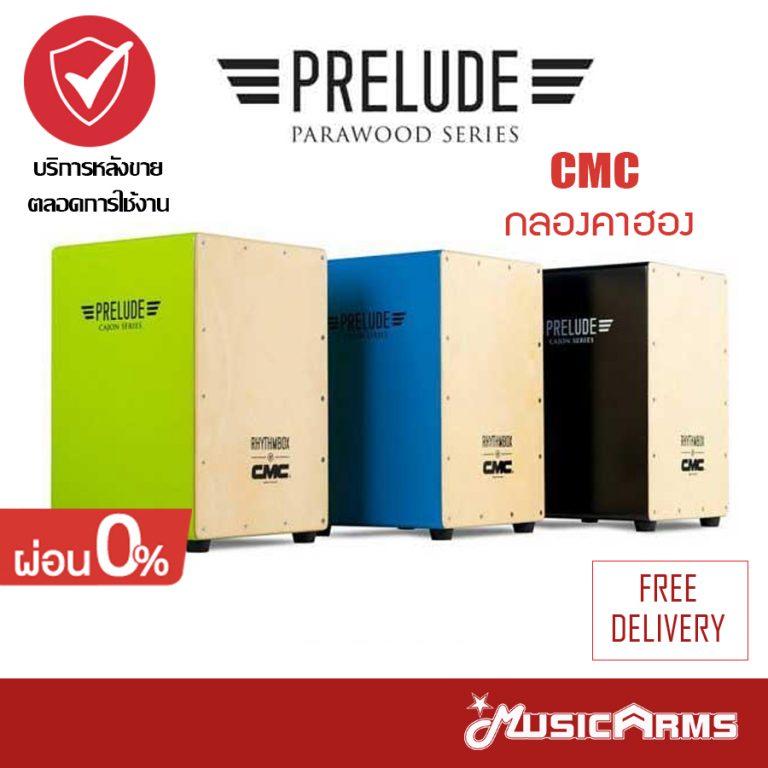 Cover CMC กลองคาฮอง รุ่น Prelude ขายราคาพิเศษ