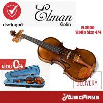 Cover ไวโอลีน EL4000 Violin Size 4-4