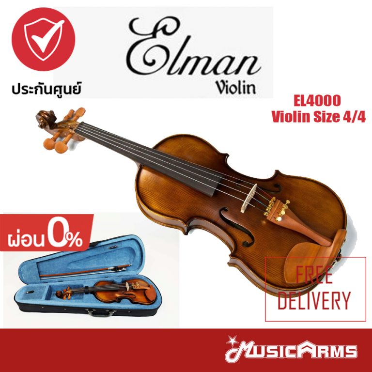 Cover ไวโอลีน EL4000 Violin Size 4-4 ขายราคาพิเศษ