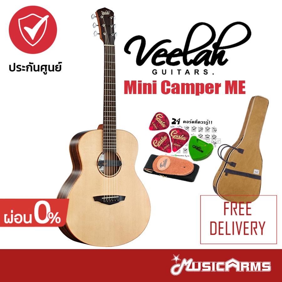 Cover veelah Mini Camper ME