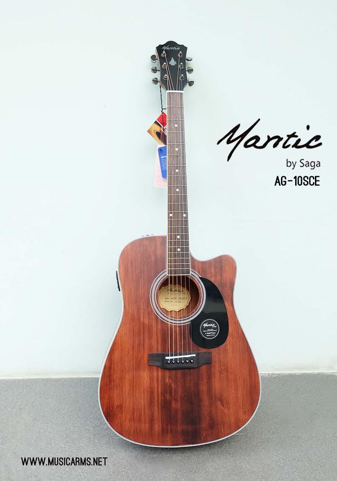 mantic-ag10sce-mahogany ขายราคาพิเศษ