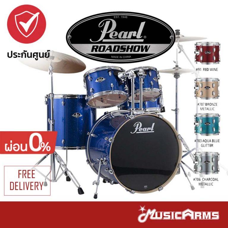 Pearl Roadshow drum ขายราคาพิเศษ
