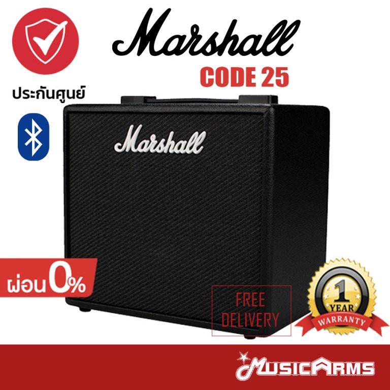 Cover แอมป์ MARSHALL CODE 25 ขายราคาพิเศษ