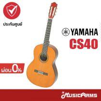 Cover กีต้าร์ Yamaha CS40