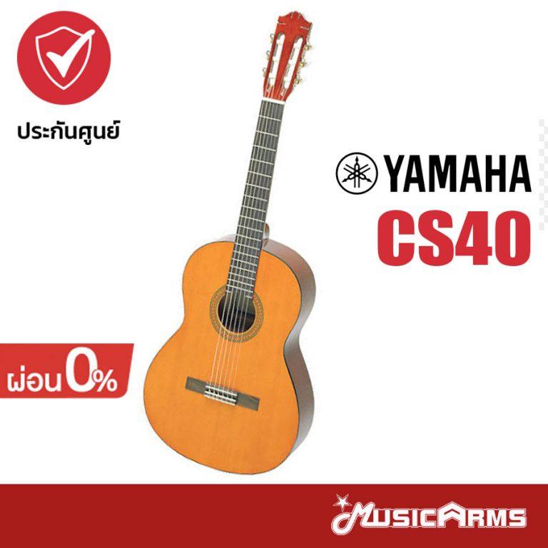 Cover กีต้าร์ Yamaha CS40 ขายราคาพิเศษ