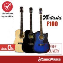 Cover กีต้าร์โปร่ง Fantasia F100