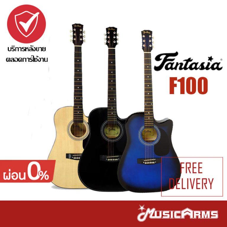 Cover กีต้าร์โปร่ง Fantasia F100 ขายราคาพิเศษ