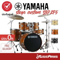 กลอง Yamaha stage custom SBP2F5