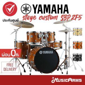 กลอง Yamaha stage custom SBP2F5