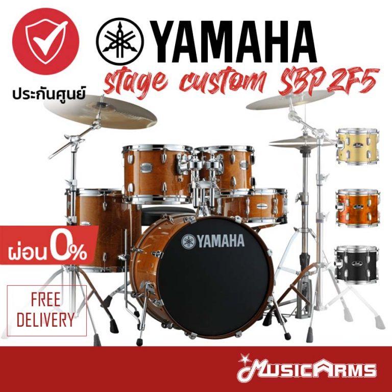 กลอง Yamaha stage custom SBP2F5 ขายราคาพิเศษ