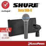 Cover ไมค์ Shure Beta 58A-X ลดราคาพิเศษ