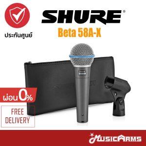 Cover ไมค์ Shure Beta 58A-X