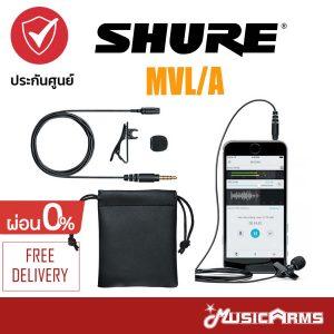 Cover ไมค์ Shure MVL-A