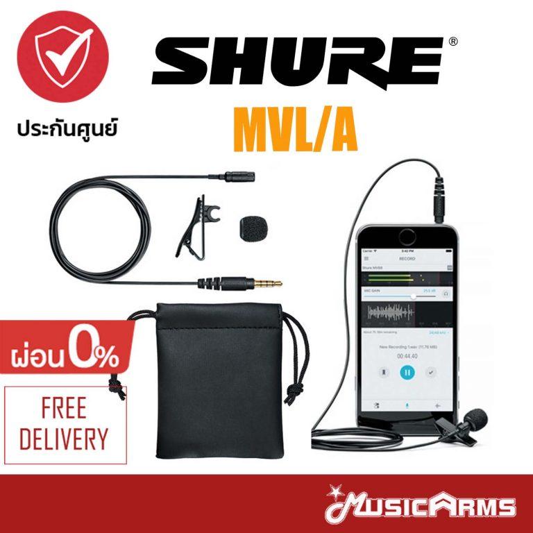 Cover ไมค์ Shure MVL-A ขายราคาพิเศษ
