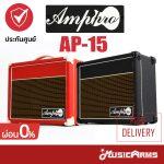Cover แอมป์ AMPPRO AP-15 ขายราคาพิเศษ