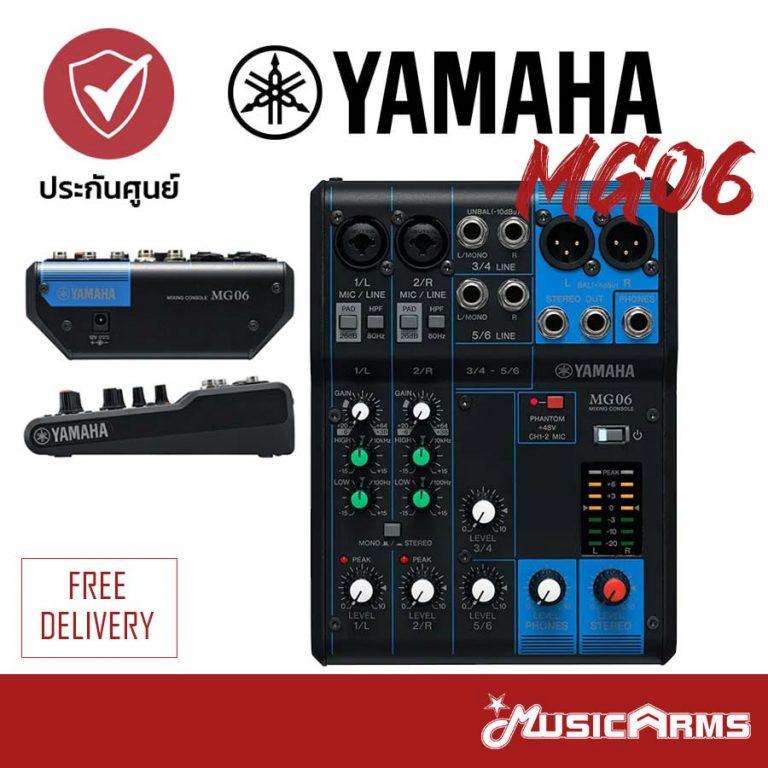 มิกเซอร์ Yamaha ขายราคาพิเศษ