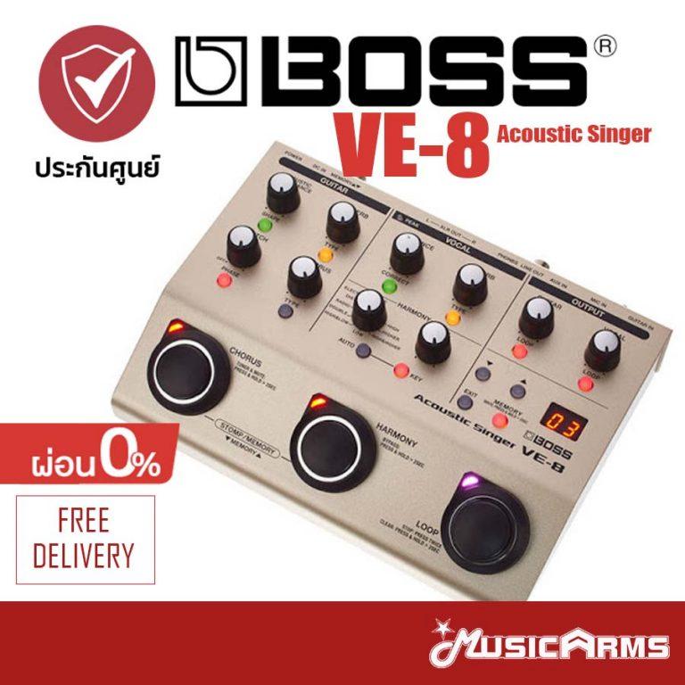 เอฟเฟค Boss VE-8 ขายราคาพิเศษ