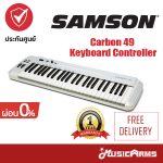 Cover คอนโทรลเลอร์ samson carbon 49 ขายราคาพิเศษ