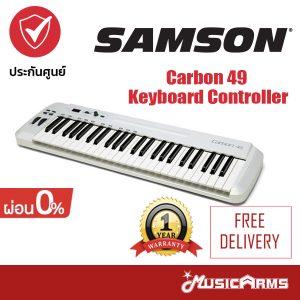 Cover คอนโทรลเลอร์ samson carbon 49