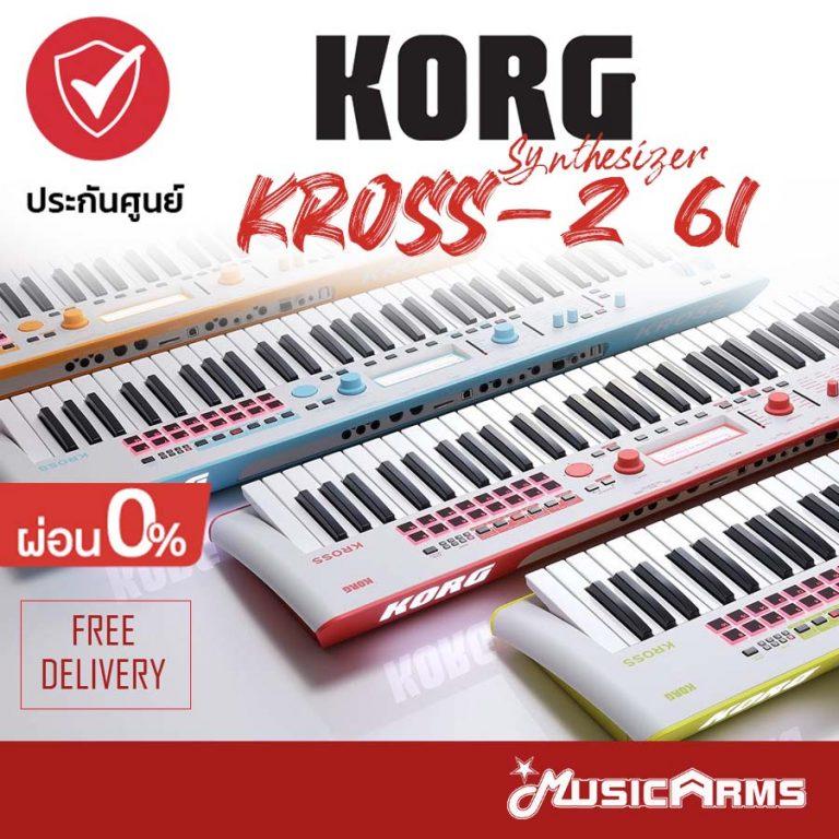 คีย์บอร์ด KORG Synthesizer ขายราคาพิเศษ