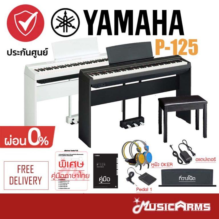 Cover เปียโน yamaha P-125 ขายราคาพิเศษ