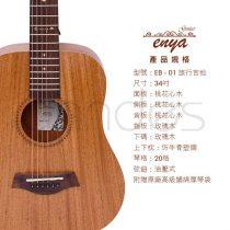 Enya EB-01EQ