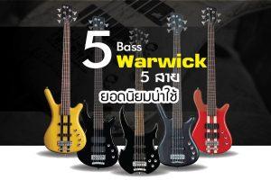 5 เบส Warwick รุ่น 5 สาย ยอดนิยมน่าใช้