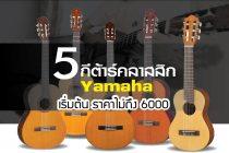 5 กีต้าร์คลาสสิค Yamaha เริ่มต้น ราคาไม่ถึง 6000 !!!