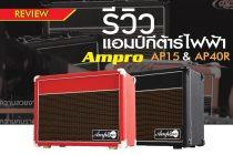 รีวิวแอมป์กีต้าร์ไฟฟ้า Ampro รุ่น AP15 และ AP40R