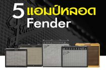 5 แอมป์หลอด Fender